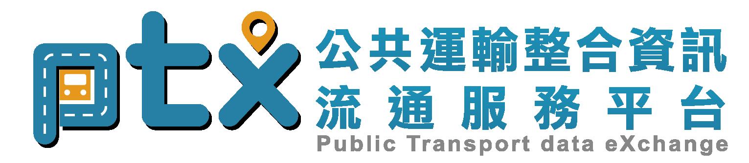 交通部PTX平臺