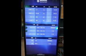 新高雄車站電子看板系統