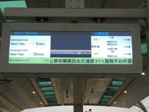 淡海輕軌旅客資訊顯示系統
