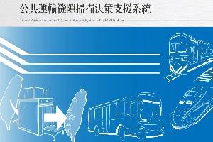 公共運輸縫隙掃瞄決策支援系統